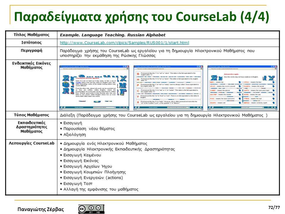 Παραδείγματα χρήσης του CourseLab (4/4)