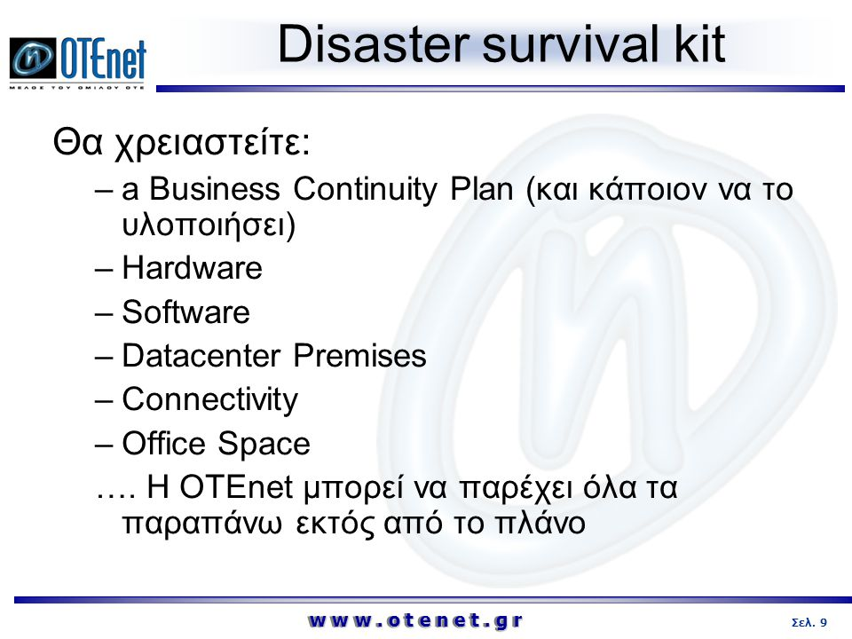 Disaster survival kit Θα χρειαστείτε: