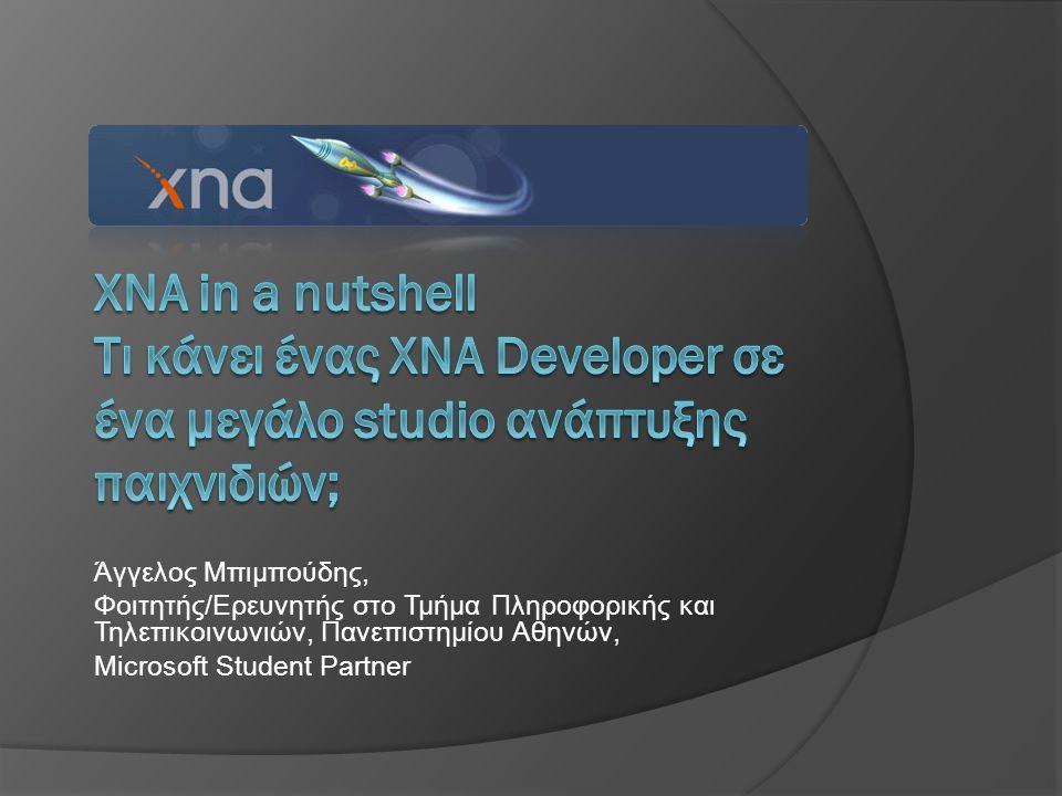 4/3/2017 9:57 AM ΧΝΑ in a nutshell Τι κάνει ένας XNA Developer σε ένα μεγάλο studio ανάπτυξης παιχνιδιών;