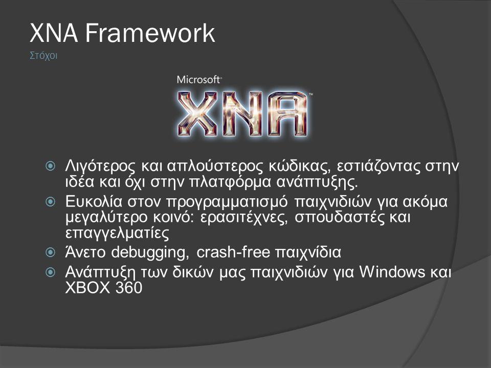 4/3/2017 9:57 AM XNA Framework Στόχοι. Λιγότερος και απλούστερος κώδικας, εστιάζοντας στην ιδέα και όχι στην πλατφόρμα ανάπτυξης.