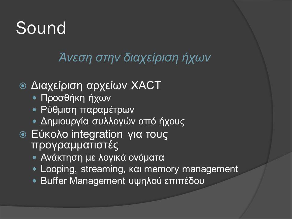Άνεση στην διαχείριση ήχων