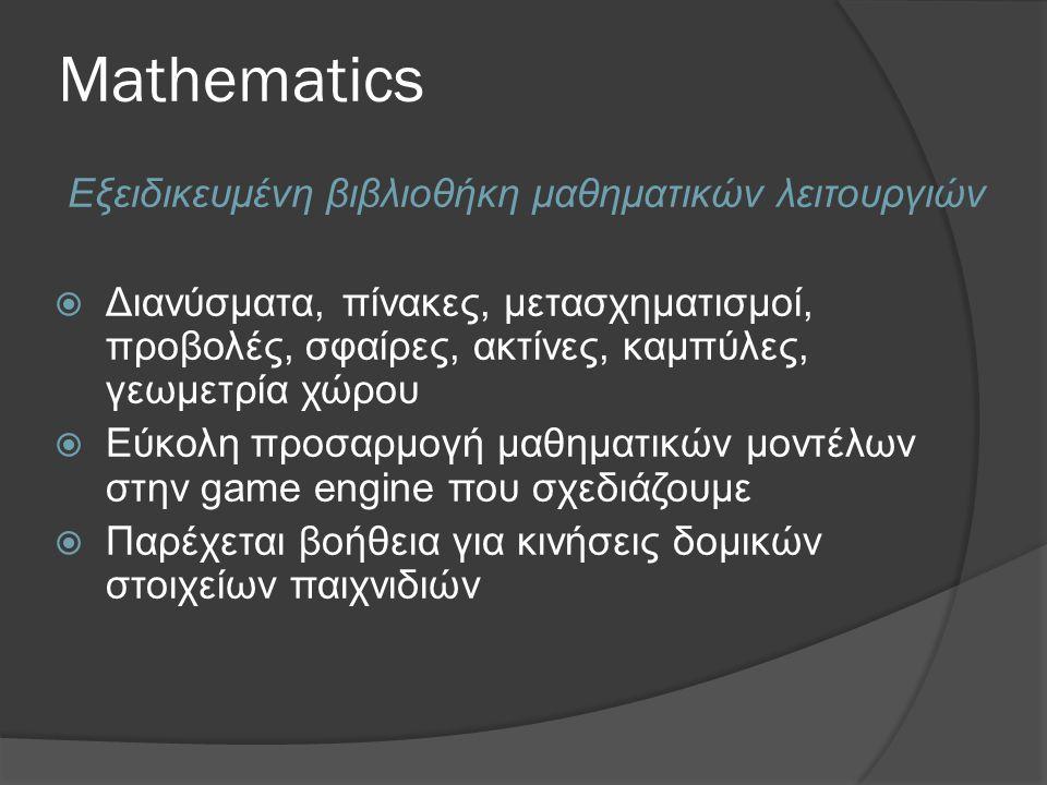 Εξειδικευμένη βιβλιοθήκη μαθηματικών λειτουργιών