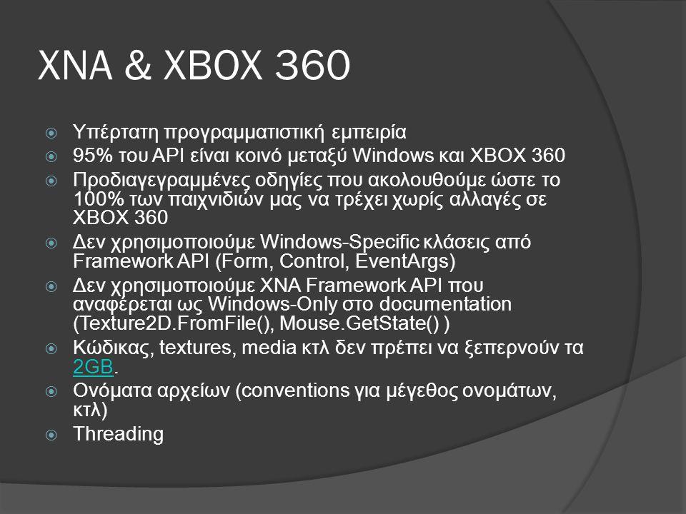 ΧΝΑ & ΧΒΟΧ 360 Υπέρτατη προγραμματιστική εμπειρία