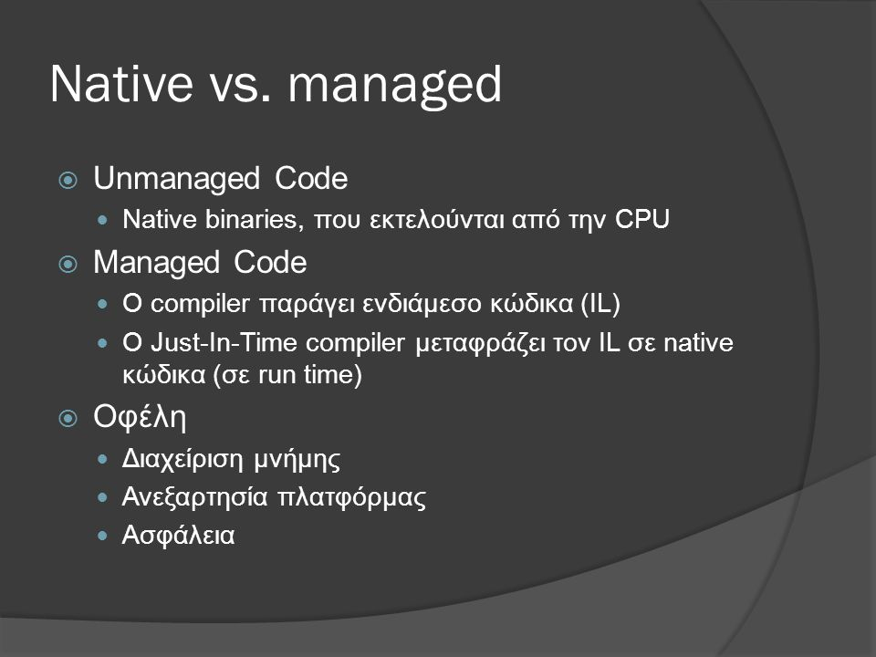 Native vs. managed Unmanaged Code Managed Code Οφέλη