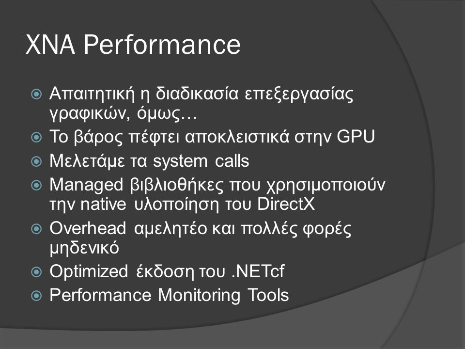 XNA Performance Απαιτητική η διαδικασία επεξεργασίας γραφικών, όμως…