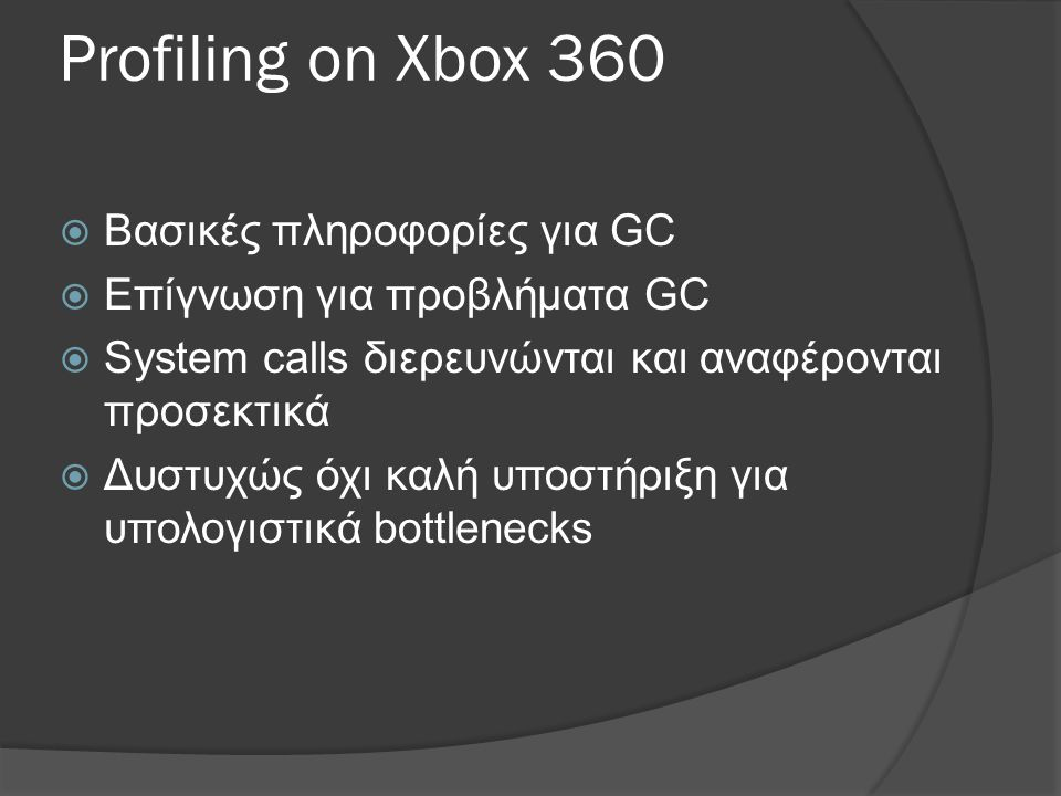 4/3/2017 9:57 AM Profiling on Xbox 360 XNA Framework Remote Performance Monitor for Xbox 360. Βασικές πληροφορίες για GC.