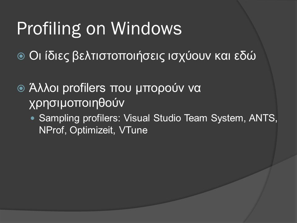 Profiling on Windows Οι ίδιες βελτιστοποιήσεις ισχύουν και εδώ