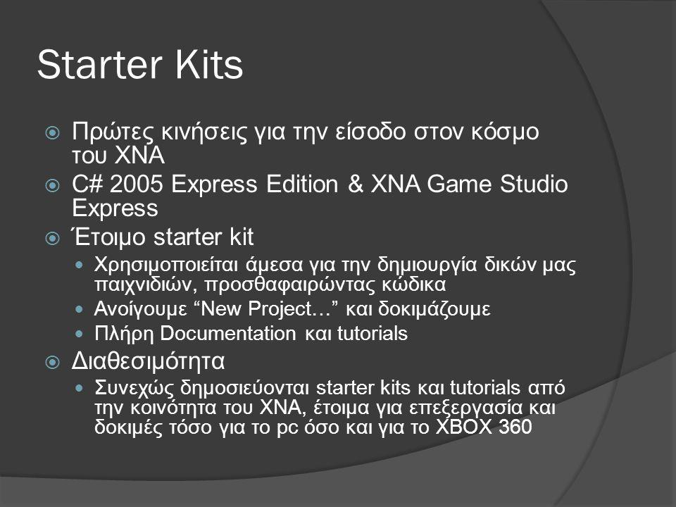 Starter Kits Πρώτες κινήσεις για την είσοδο στον κόσμο του XNA
