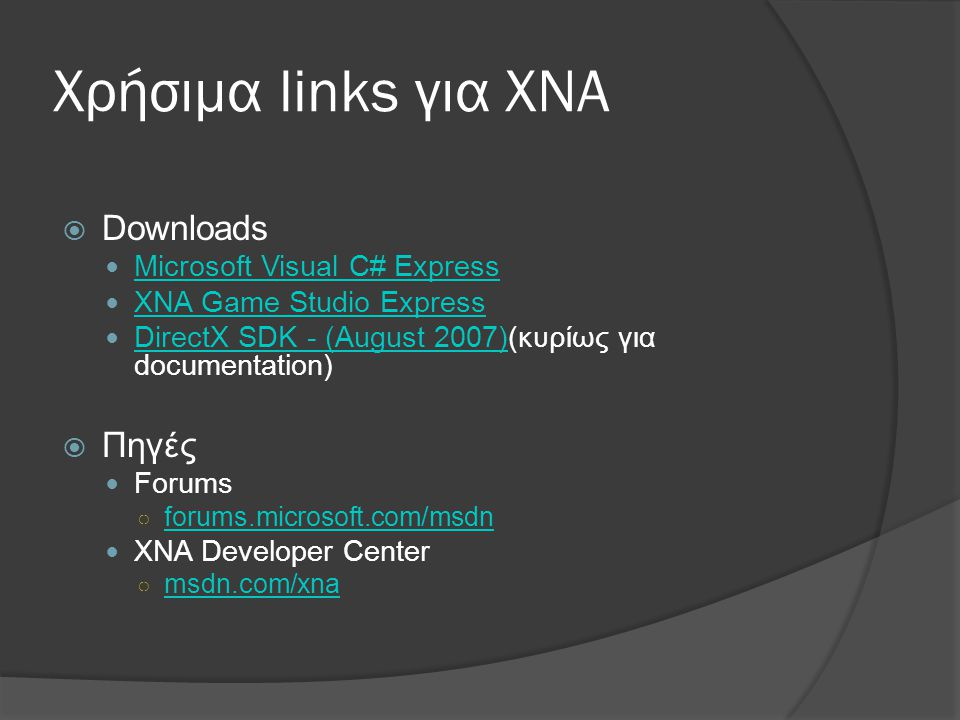 Χρήσιμα links για XNA Downloads Πηγές Microsoft Visual C# Express