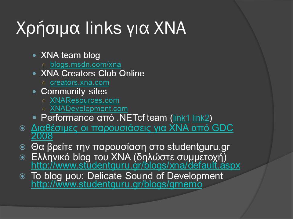 Χρήσιμα links για XNA Διαθέσιμες οι παρουσιάσεις για XNA από GDC 2008