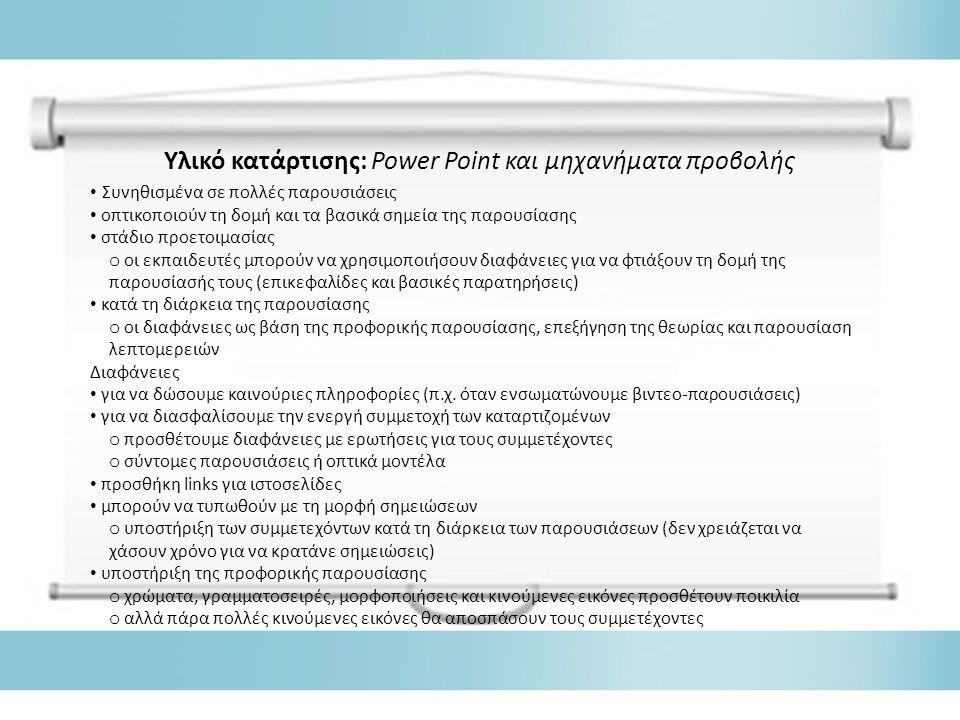 Υλικό κατάρτισης: Power Point και μηχανήματα προβολής