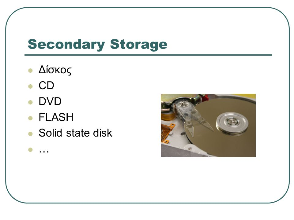 Secondary Storage Δίσκος CD DVD FLASH Solid state disk …