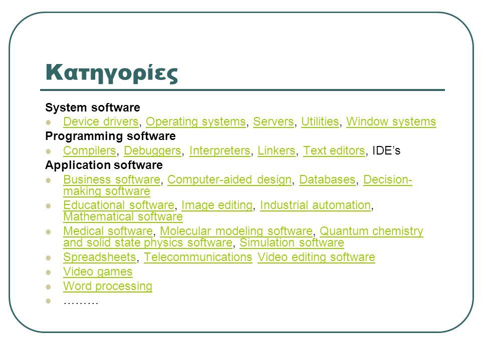 Κατηγορίες System software