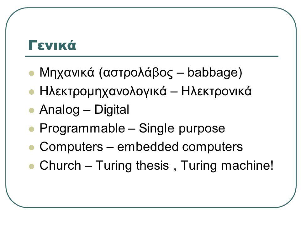 Γενικά Μηχανικά (αστρολάβος – babbage)