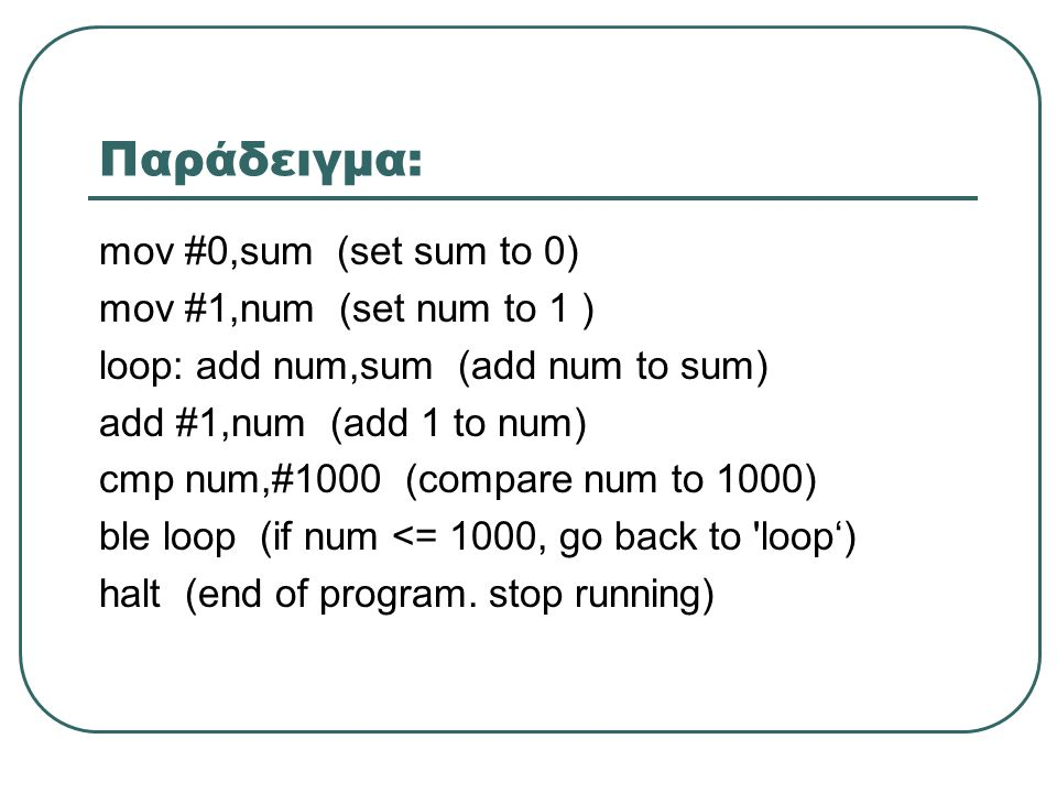 Παράδειγμα: mov #0,sum (set sum to 0) mov #1,num (set num to 1 )