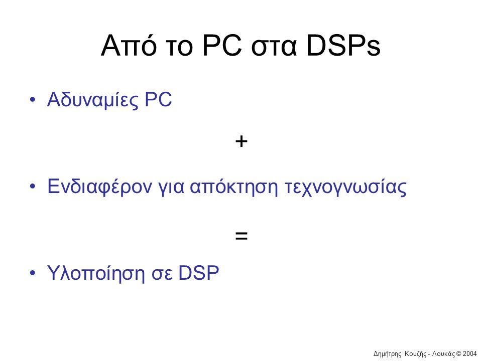 Από το PC στα DSPs + = Αδυναμίες PC