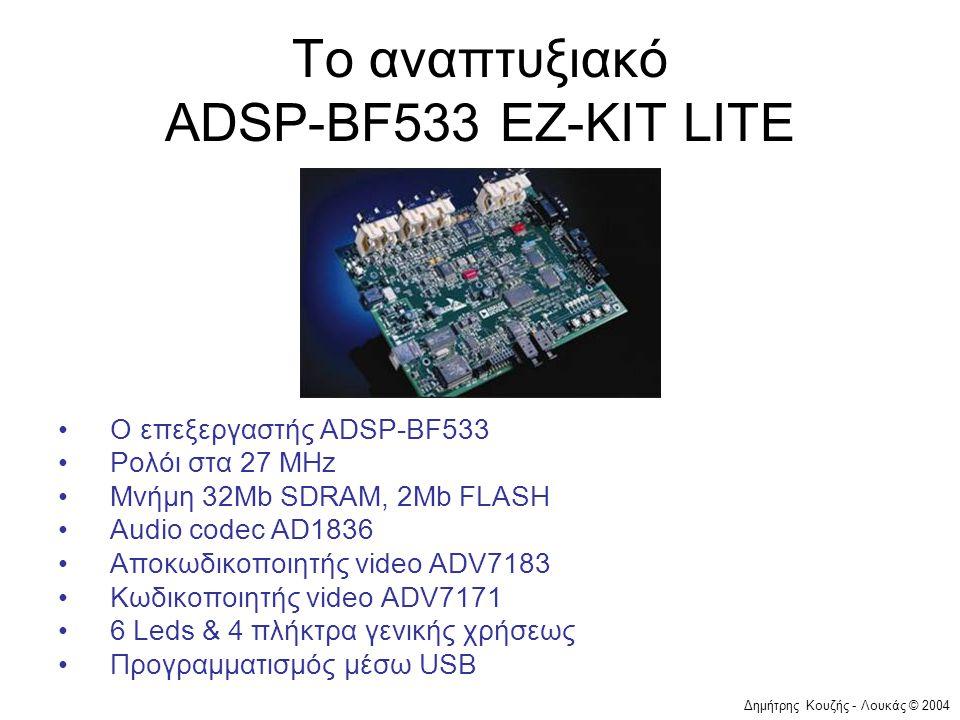 Το αναπτυξιακό ADSP-BF533 EZ-KIT LITE