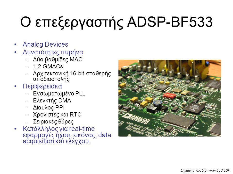Ο επεξεργαστής ADSP-BF533