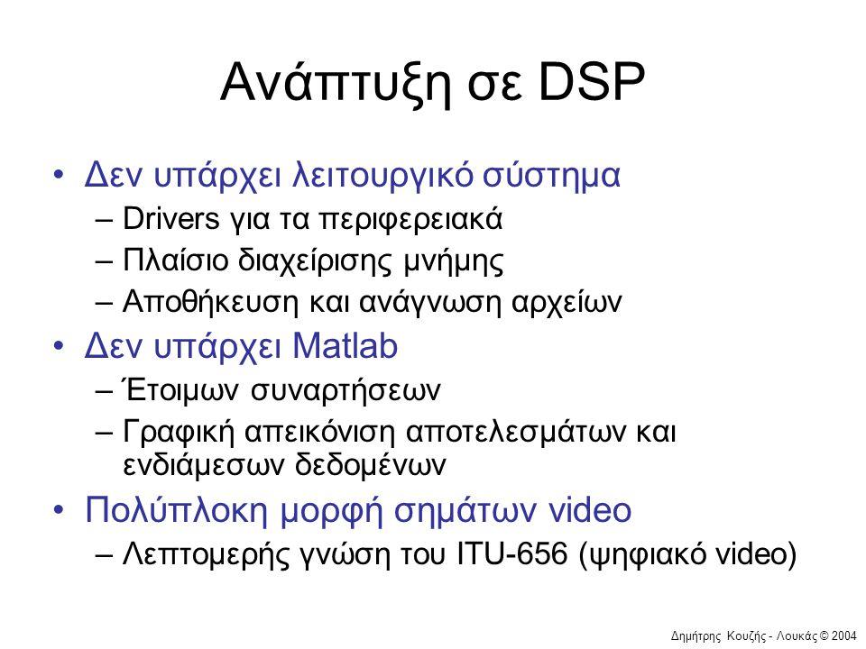 Ανάπτυξη σε DSP Δεν υπάρχει λειτουργικό σύστημα Δεν υπάρχει Matlab