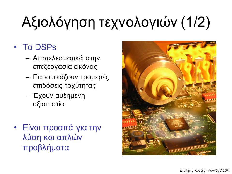 Αξιολόγηση τεχνολογιών (1/2)