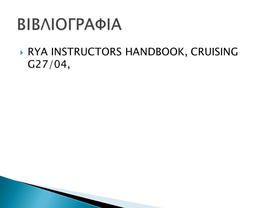 ΒΙΒΛΙΟΓΡΑΦΙΑ RYA INSTRUCTORS HANDBOOK, CRUISING G27/04,