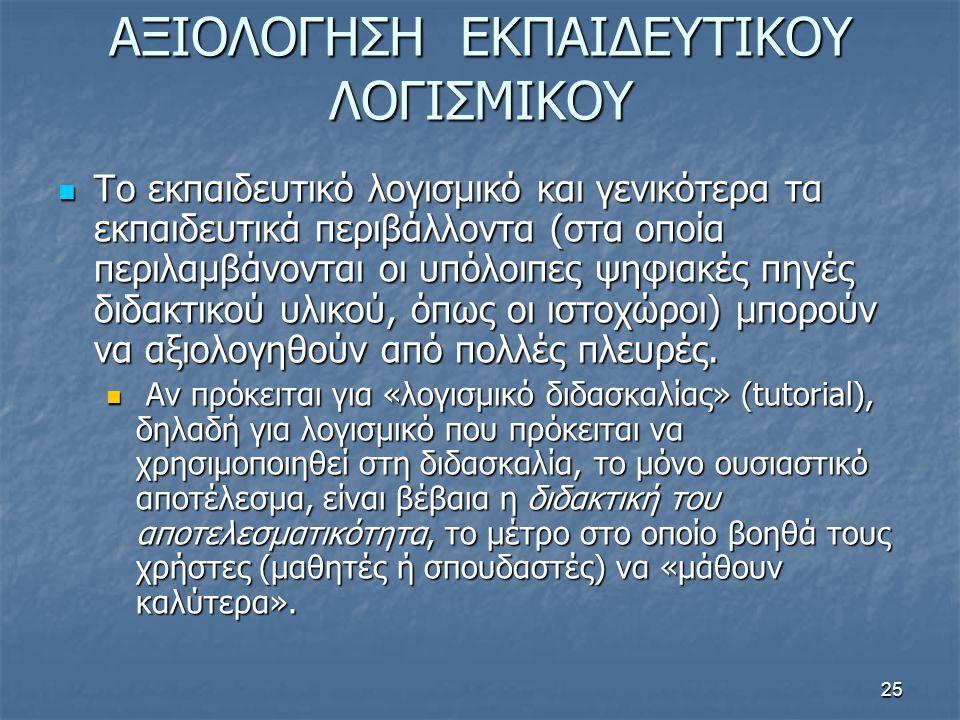 ΑΞΙΟΛΟΓΗΣΗ ΕΚΠΑΙΔΕΥΤΙΚΟΥ ΛΟΓΙΣΜΙΚΟΥ