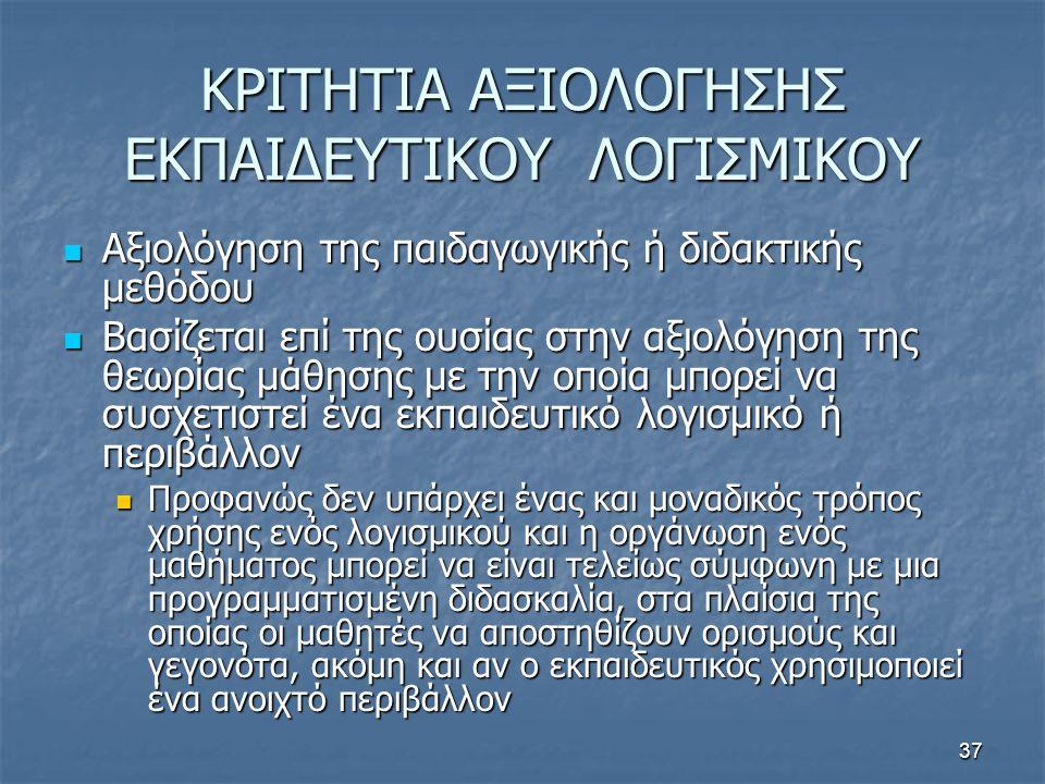 ΚΡΙΤΗΤΙΑ ΑΞΙΟΛΟΓΗΣΗΣ ΕΚΠΑΙΔΕΥΤΙΚΟΥ ΛΟΓΙΣΜΙΚΟΥ