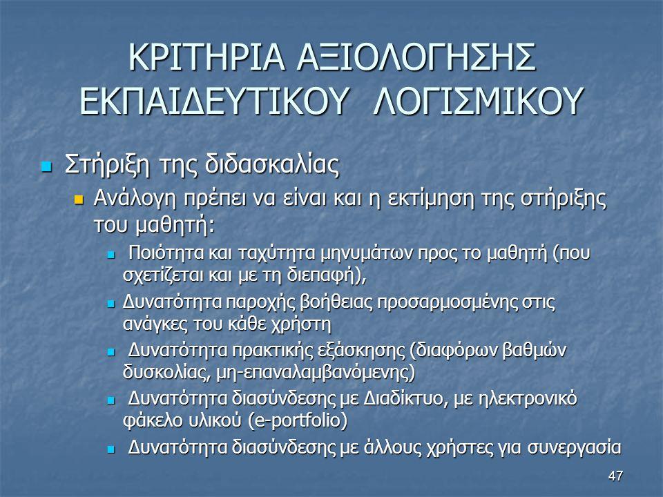 ΚΡΙΤΗΡΙΑ ΑΞΙΟΛΟΓΗΣΗΣ ΕΚΠΑΙΔΕΥΤΙΚΟΥ ΛΟΓΙΣΜΙΚΟΥ