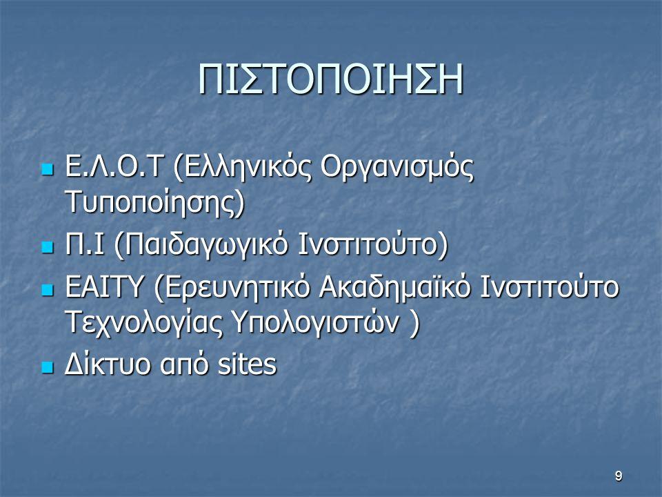 ΠΙΣΤΟΠΟΙΗΣΗ Ε.Λ.Ο.Τ (Ελληνικός Οργανισμός Τυποποίησης)