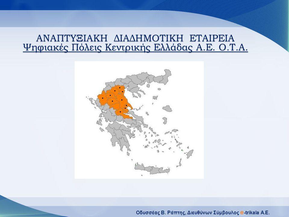 ΑΝΑΠΤΥΞΙΑΚΗ ΔΙΑΔΗΜΟΤΙΚΗ ΕΤΑΙΡΕΙΑ Ψηφιακές Πόλεις Κεντρικής Ελλάδας Α.Ε. Ο.Τ.Α.