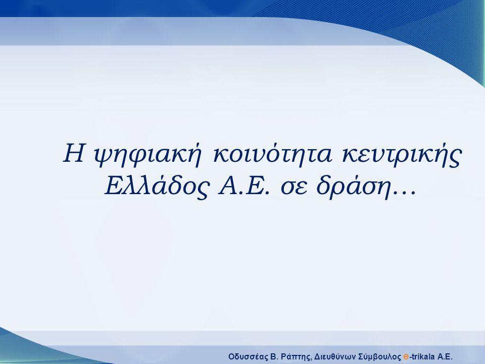 Η ψηφιακή κοινότητα κεντρικής Ελλάδος Α.Ε. σε δράση…