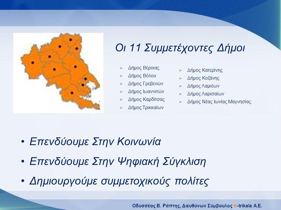 Οι 11 Συμμετέχοντες Δήμοι