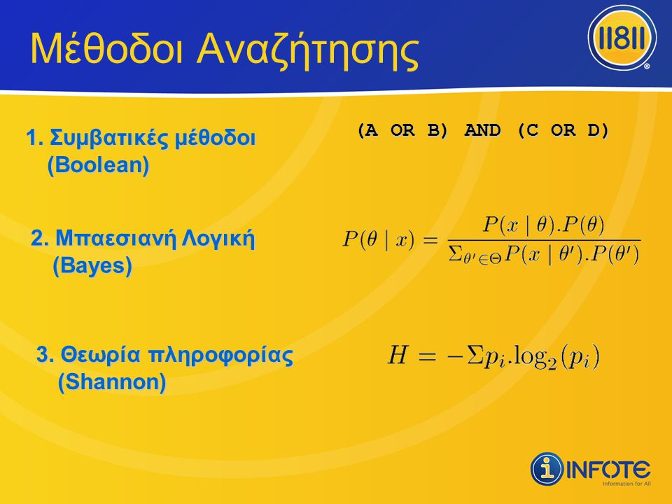 Μέθοδοι Αναζήτησης 1. Συμβατικές μέθοδοι (Boolean)