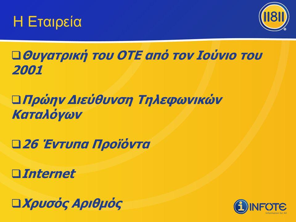 Η Εταιρεία Θυγατρική του ΟΤΕ από τον Ιούνιο του 2001