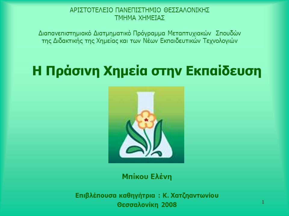 Η Πράσινη Χημεία στην Εκπαίδευση