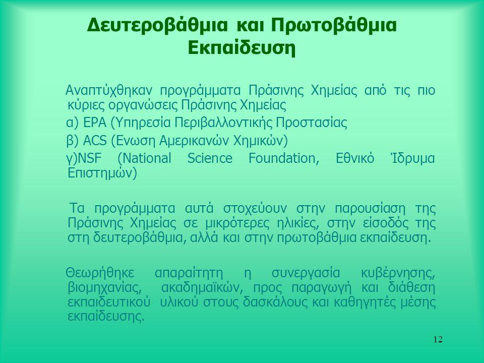 Δευτεροβάθμια και Πρωτοβάθμια Εκπαίδευση
