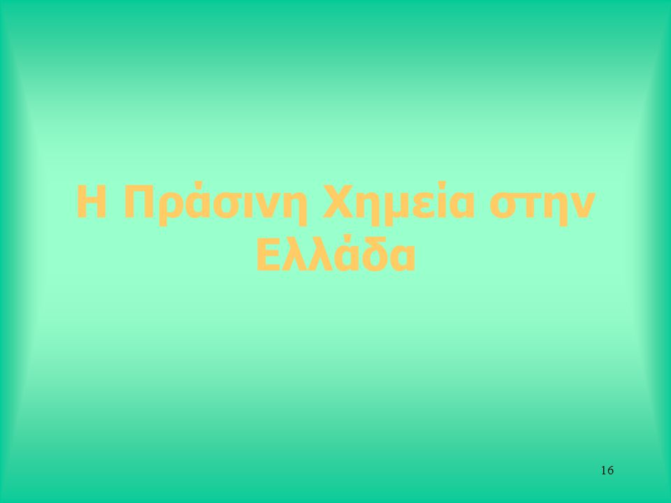Η Πράσινη Χημεία στην Ελλάδα