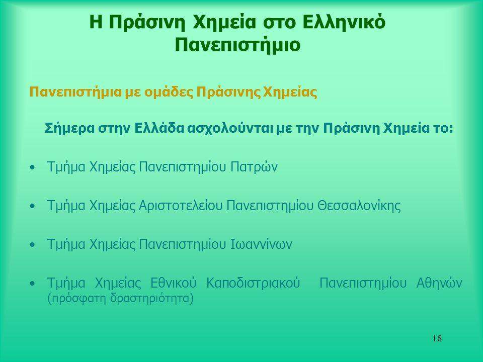 Η Πράσινη Χημεία στο Ελληνικό Πανεπιστήμιο