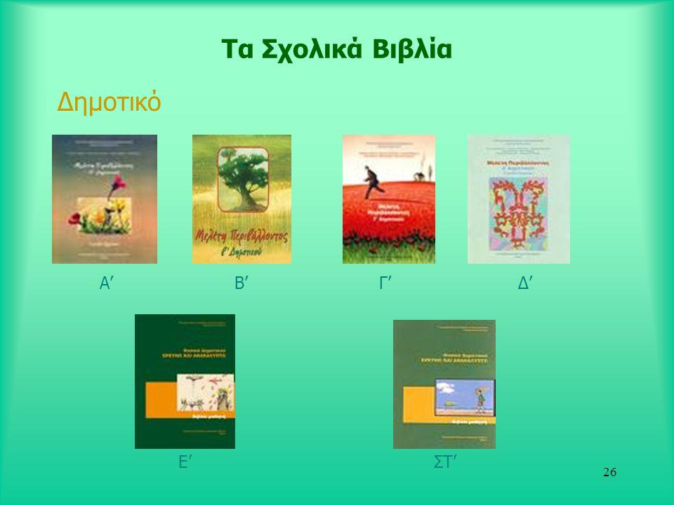 Τα Σχολικά Βιβλία Δημοτικό. A' Β' Γ' Δ'