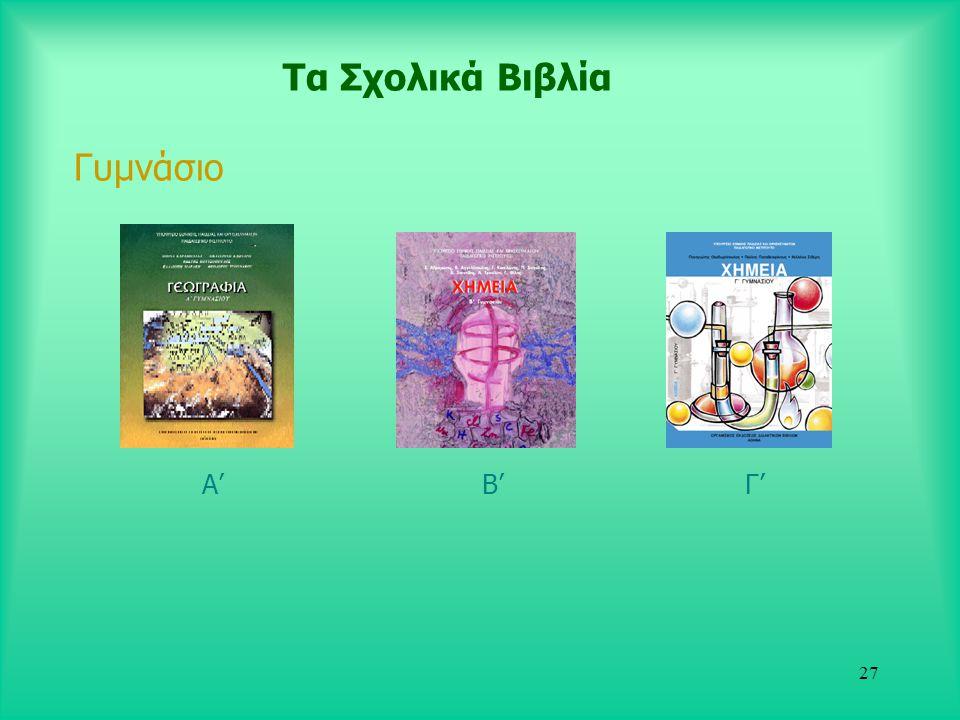 Τα Σχολικά Βιβλία Γυμνάσιο Α' Β' Γ'