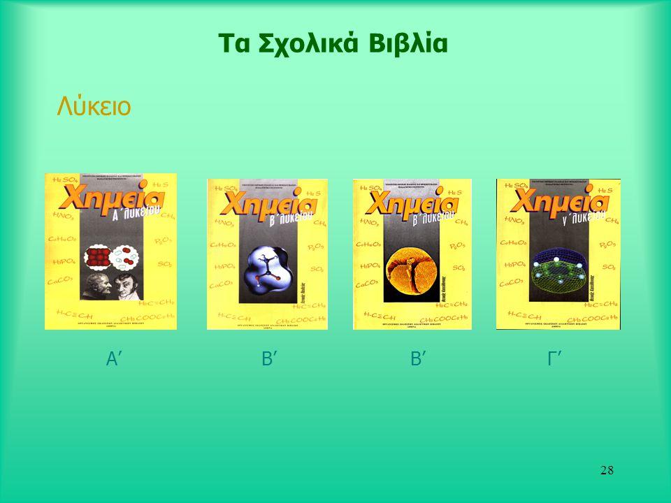 Τα Σχολικά Βιβλία Λύκειο Α' Β' Β' Γ'
