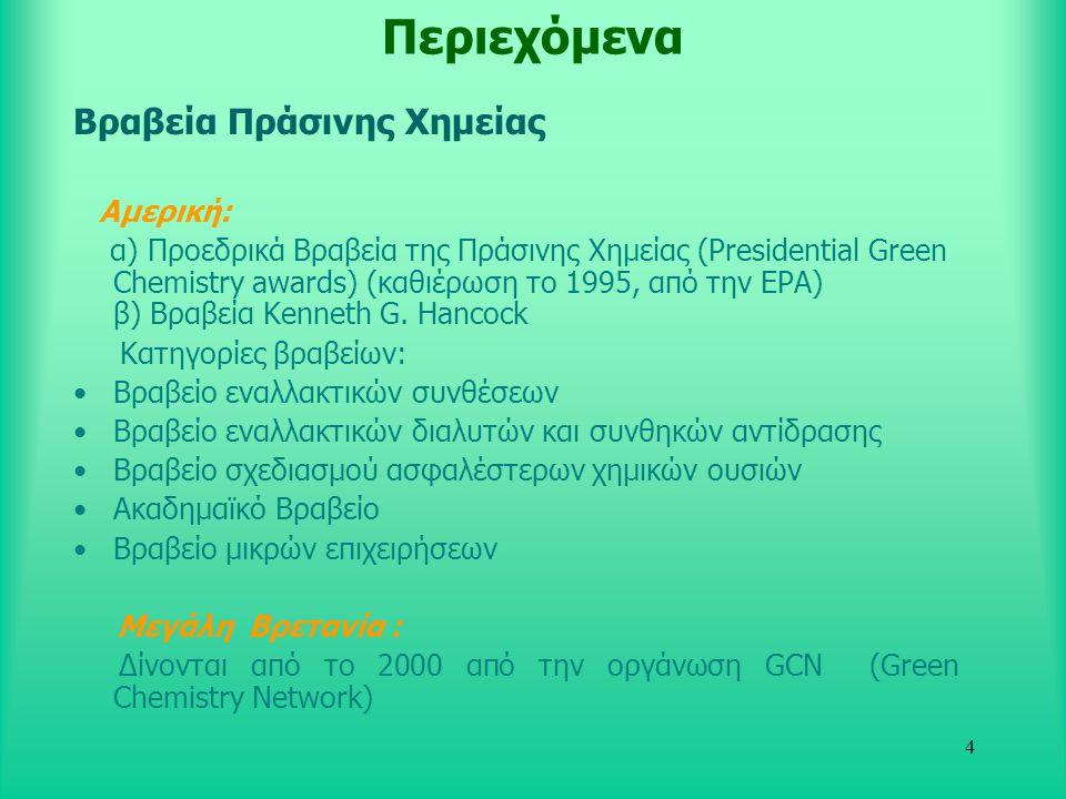 Περιεχόμενα Βραβεία Πράσινης Χημείας Αμερική: