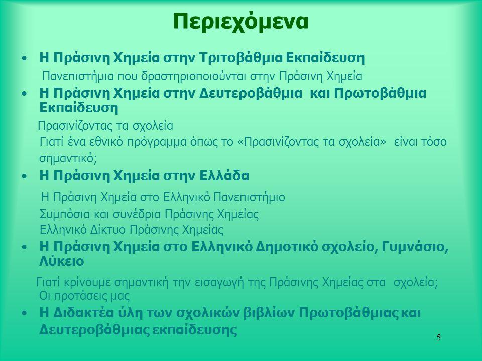 Περιεχόμενα Η Πράσινη Χημεία στο Ελληνικό Πανεπιστήμιο