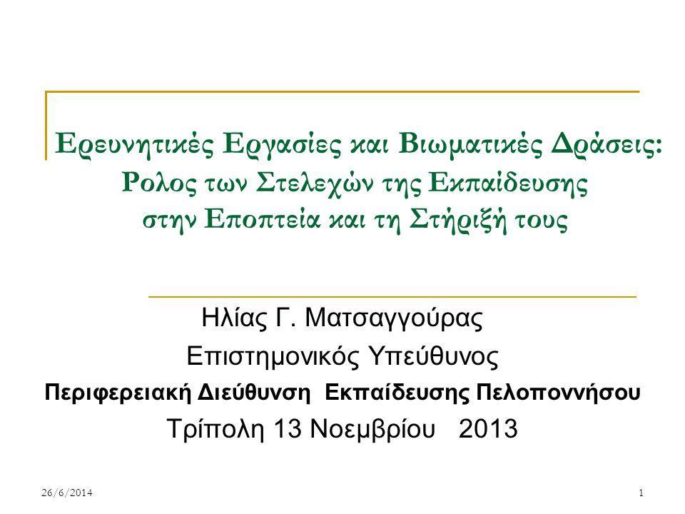 Περιφερειακή Διεύθυνση Εκπαίδευσης Πελοποννήσου