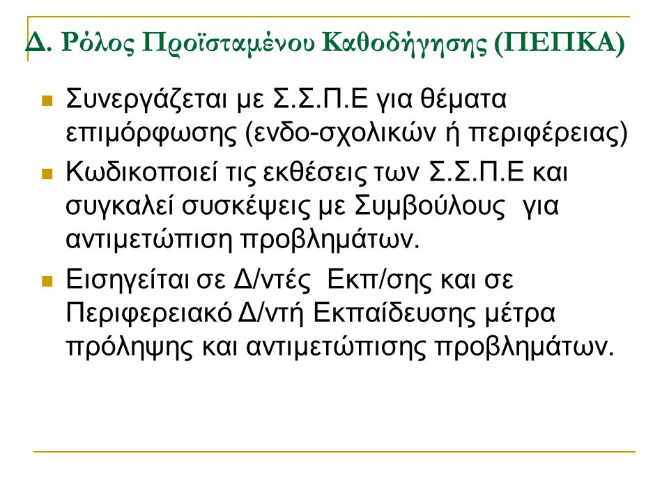 Δ. Ρόλος Προϊσταμένου Καθοδήγησης (ΠΕΠΚΑ)