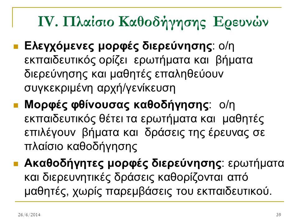ΙV. Πλαίσιο Καθοδήγησης Ερευνών
