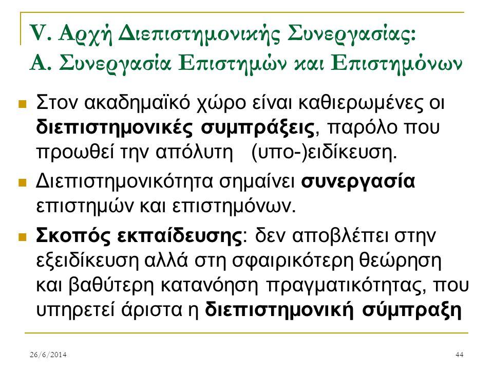 V. Αρχή Διεπιστημονικής Συνεργασίας: Α