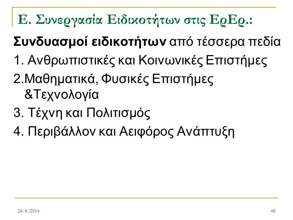 Ε. Συνεργασία Ειδικοτήτων στις ΕρΕρ.:
