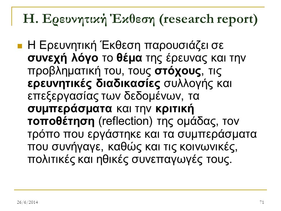 Η. Ερευνητική Έκθεση (research report)
