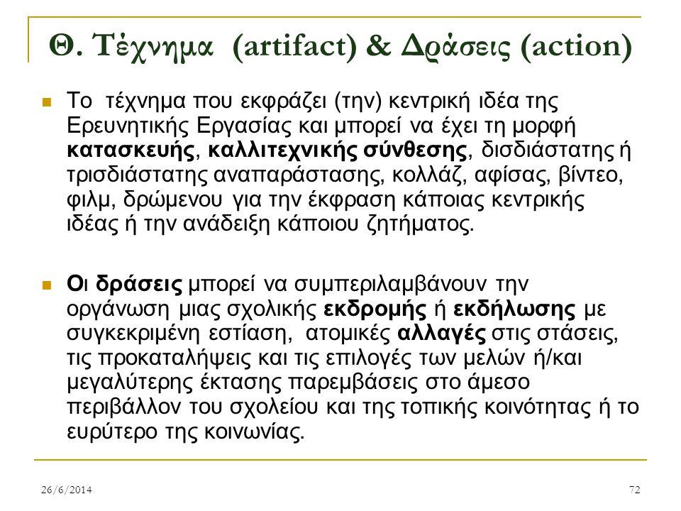Θ. Τέχνημα (artifact) & Δράσεις (action)